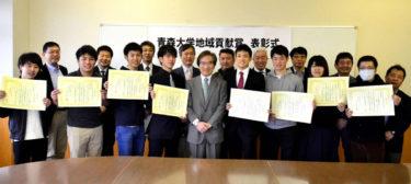 平成29年度地域貢献賞表彰式
