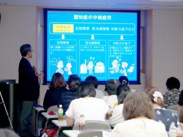 認知症公開講座「青森 いきいき脳健康教室」を開催しました!