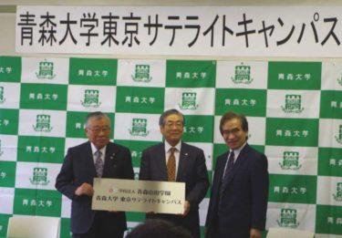 青森大学東京サテライトキャンパス開校式