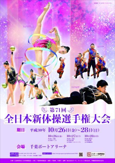 全日本新体操選手権大会で連覇に挑む!