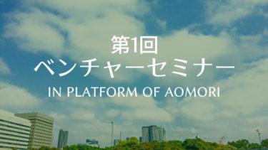 ベンチャーセミナー in Platform of AOMORI 開催のお知らせ