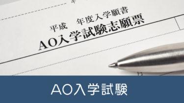 AO入学試験