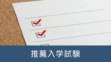 推薦入学試験