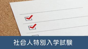 社会人特別入学試験