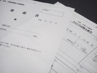 AO入学試験第Ⅱ期日程及び社会人特別入学試験AO入学試験第Ⅱ期日程実施について