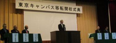 青森大学東京キャンパス 移転開校式