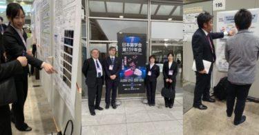 日本薬学会第139年会への参加