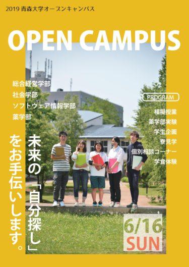 第1回オープンキャンパス(6/16開催)の申込行っています