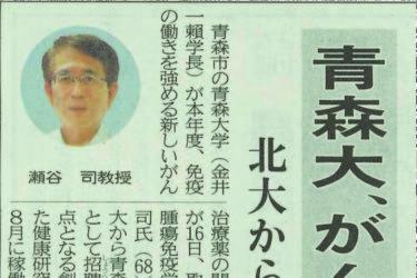 【新聞掲載】青森大、がん新薬開発へ