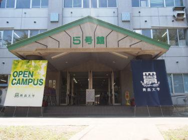 第3回オープンキャンパス(8月6日開催)
