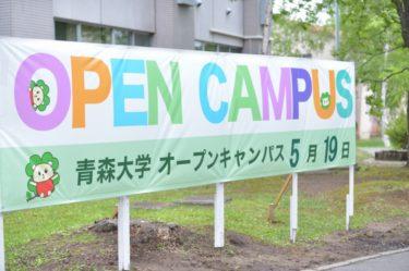 第1回オープンキャンパスが開催されました