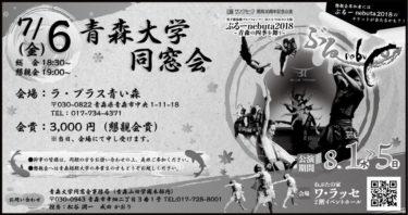 青森大学同窓会開催いたします!