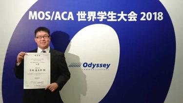 MOS世界学生大会2018 入賞式で表彰されました