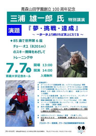 青森山田学園創立100周年記念 三浦 雄一郎 氏 特別公演 のお知らせ