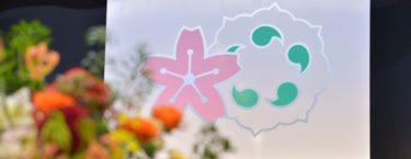 青森山田学園創立100周年記念式典・記念祝賀会