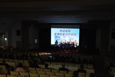 青森県総合学科高等学校研究発表会 開催
