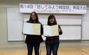 第14回「話してみよう韓国語青森大会」が開催されました。