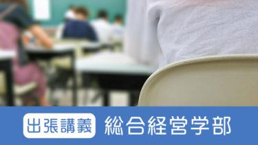 出張講義総合経営学部2021