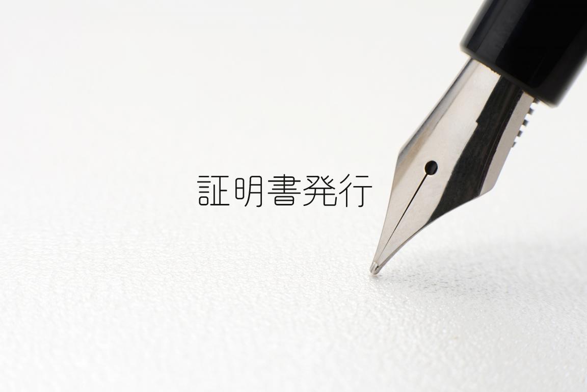 証明書発行_m2.jpg