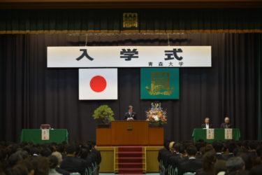 平成31年度青森大学入学式のお知らせ