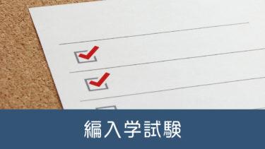 編入学試験