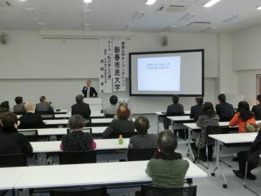 武田日銀青森支店長を招いて~オープンカレッジ新春市民大学