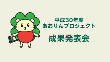 平成31年 あおりんプロジェクト成果発表会