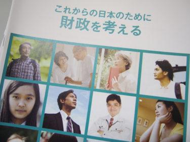 総合経営学部「日本の財政」をテーマとした講演会開催