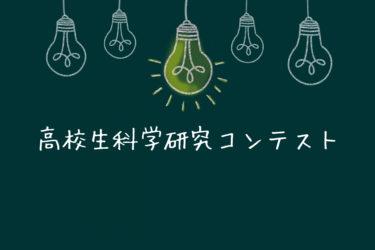 高校生科学研究コンテスト2019