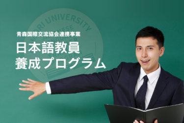 次年度より日本語教員養成プログラムが始まります