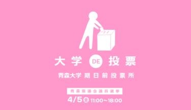 青森県議会議員一般選挙の期日前投票が、青森大学でもできます。