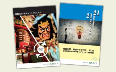 青森大学東京キャンパスの2020年度版パンフレット完成