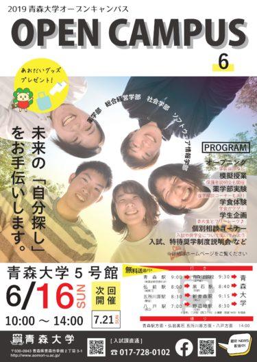 第1回オープンキャンパス(6月16日開催)