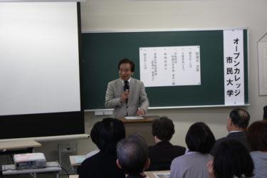 平成31年度 青森大学オープンカレッジ市民大学「開講式及び第1講」