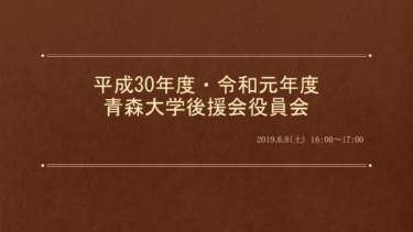 平成30年度第5回・令和元年度第1回 青森大学後援会役員会 開催しました
