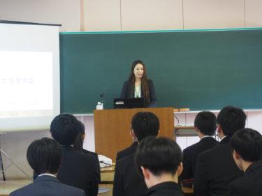 北斗高校大学見学会が行われました!