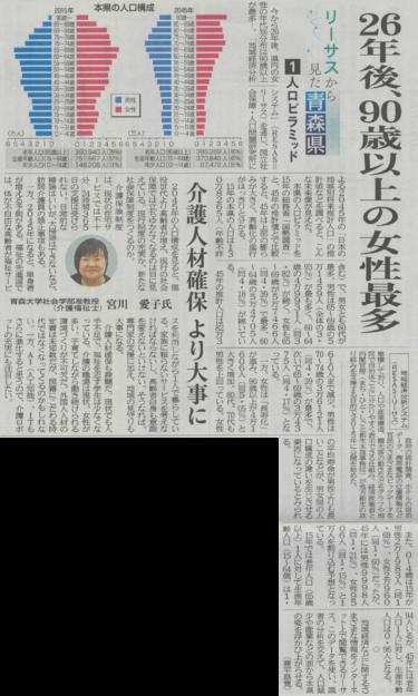 東奥日報・朝刊に宮川愛子准教授の解説が掲載されました