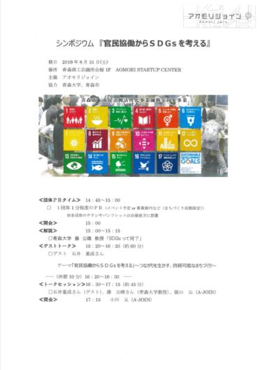 シンポジウム「官民協働からSDGsを考える」に藤公晴教授が参加