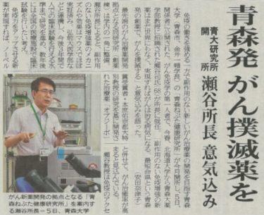 【新聞掲載】青森発 がん撲滅薬を 青大研究所開所 瀬谷所長意気込み