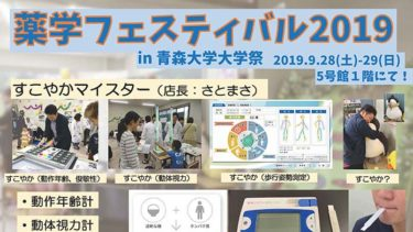 薬学フェスティバル2019 in 青森大学大学祭 を開催いたします