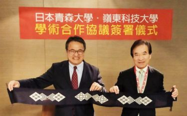 青森大学と嶺東科技大学が姉妹協定を締結しました