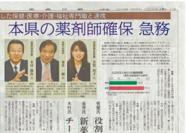 【新聞掲載】本県の薬剤師確保 急務