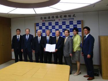 東京東信用金庫との包括連携協定を締結しました