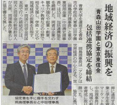【新聞掲載】地域経済の振興を 青森山田学園と東京東信金 包括連携協定を締結