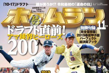 【雑誌掲載】廣済堂出版 ホームラン11月号に硬式野球部 蝦名達夫選手が掲載されました