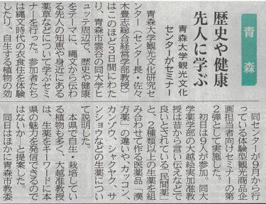 【新聞掲載】歴史や健康先人に学ぶ 青森大学観光文化センターがセミナー