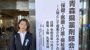 第38回青森県薬剤師会学術大会で薬学生が発表