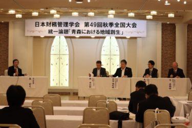 2019年10月12日(土)に日本財務管理学会秋季全国大会を開催いたしました