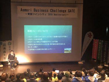 青森市学生ビジネスアイデアコンテスト(Aomori Business Challenge GATE)~青函ツインシティ 30th Anniversary~が開催されました