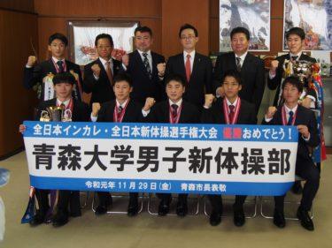 青森大学新体操部が小野寺青森市長を表敬訪問しました